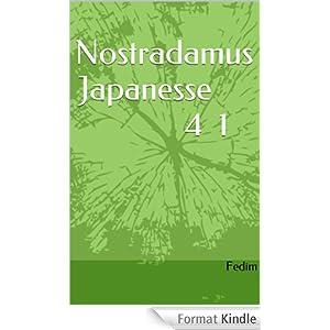 酷い 女神異聞録 の ノストラダムス 詩歌発行4 第1部