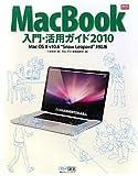 MacBook入門・活用ガイド2010 Mac OS X v10.6