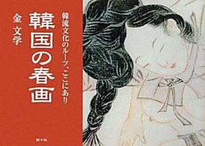 韓国の春画—韓流文化のルーツ、ここにあり