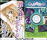 僕は妹に恋をする 8 (小学館プラスワン・コミックシリーズ)