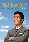 1963 上を向いて歩こう[DVD]