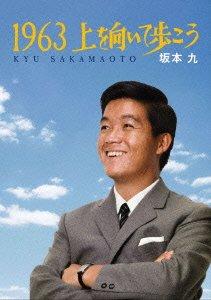 1963上を向いて歩こう [DVD]