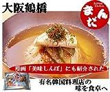 大阪 鶴橋 韓国料理店 「まだん」 冷麺 10人前 (2人前入 X 5袋) (生麺 スープ) (美味しんぼにも紹介された 大阪 有名店の味) ランキングお取り寄せ