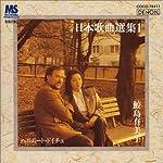 日本歌曲選集(1)