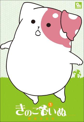 きのこいぬ 3 (リュウコミックス)