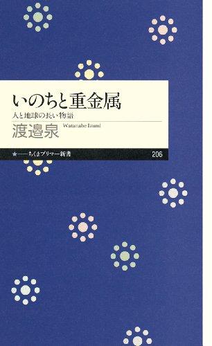 いのちと重金属: 人と地球の長い物語 (ちくまプリマー新書)