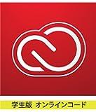 学生・教職員個人版 Adobe Creative Cloud コンプリート 12か月版 Windows/Mac対応 [オンラインコード]