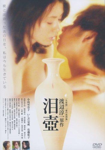 泪壺 小嶋可奈子 渡辺淳一 APD-1247 [DVD]