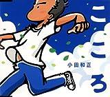 こころ-小田和正