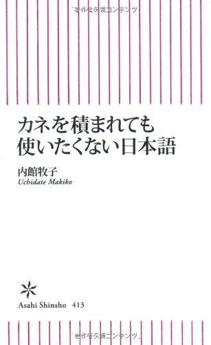 カネを積まれても使いたくない日本語 (朝日新書)