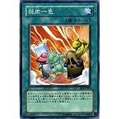 【遊戯王カード】 弱肉一色 EE2-JP207-N