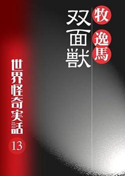 双面獣 (現代教養文庫)