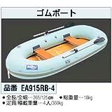 ゴムボート(4人用) EA915RB-4