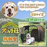 ユニカー(Unicar) 犬別荘2(ワンヴィラ・ツー) SSサイズ WV-004 WV-004