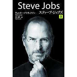 ペーパーバック版 スティーブ・ジョブズ 2