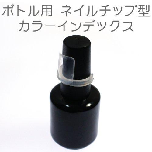 ボトル用カラーインデックス ネイルチップ型 50個セット ネイル カラーチャート