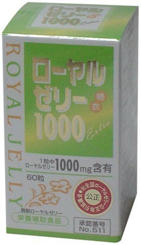 ローヤルゼリー糖衣1000エクストラ 約600mg60粒