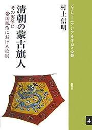 清朝の蒙古旗人 その実像と帝国統治における役割 (ブックレット〈アジアを学ぼう〉 4) (ブックレット アジアを学ぼう)