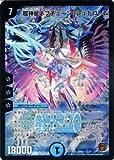 デュエルマスターズ 【 超神星ネプチューン・シュトローム[スーパーレア] 】 DMC61-S02SR 《コロコロドリームパック4》