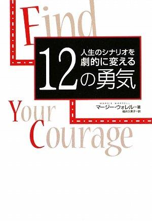 人生のシナリオを劇的に変える 12の勇気
