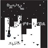 デリート/篝火~白黒コントラストVol.1