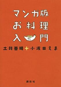 マンガ版 お料理入門 (講談社のお料理BOOK)