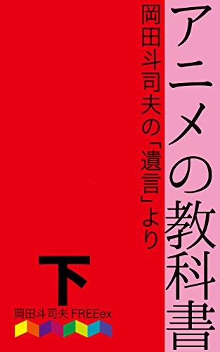 アニメの教科書 下巻: 岡田斗司夫の『遺言』より