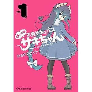 よいこ系不良サキュバス サキちゃん(1) (星海社コミックス) [Kindle版]