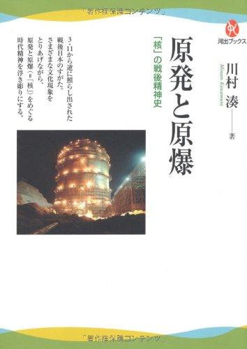 原発と原爆---「核」の戦後精神史 (河出ブックス)