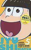 TVアニメおそ松さんキャラクターズブック 5 十四松 / おそ松さん製作委員会 のシリーズ情報を見る