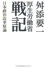 厚生労働省戦記—日本政治改革原論