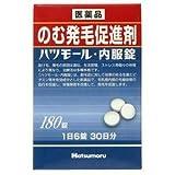 【第2類医薬品】ハツモール内服錠 180錠 ランキングお取り寄せ