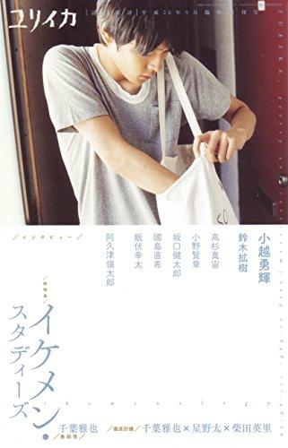 ユリイカ 2014年9月 臨時増刊号 総特集◎イケメン・スタディーズ