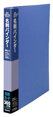 名刺バインダー(差し替え式) 300名用 ブルー CBM4182BN