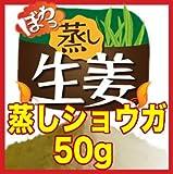蒸しショウガ 50g 蒸し生姜(乾燥ショウガ)