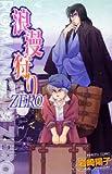 浪漫狩り Zero (プリンセスコミックス)