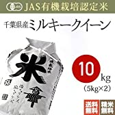 JAS有機米(オーガニック認証)千葉県 ミルキークイーン 28年産 玄米(5kg×2袋)真空パック