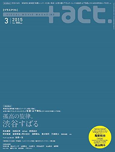 +act. (プラスアクト)―visual movie magazine 2015年 03月号