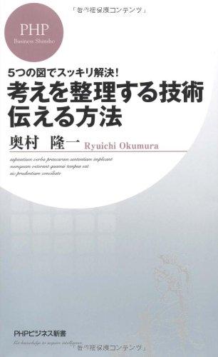 考えを整理する技術・伝える方法 (PHPビジネス新書)