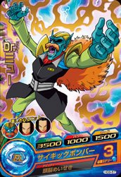 Dragon Ball Heroes GM9 bullet / HG9-57/Dr. R (japan import)