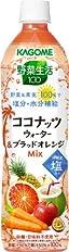 カゴメ 野菜生活100 ココナッツウォーター&ブラッドオレンジMix スマートPET