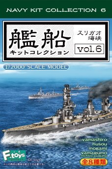 艦船キットコレクションvol.6 スリガオ海峡 [2A.戦艦 扶桑 フルハルVer.](単品)