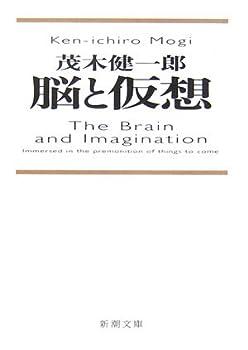 脳と仮想 (新潮文庫)