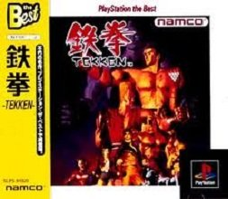 鉄拳 PlayStation the Best
