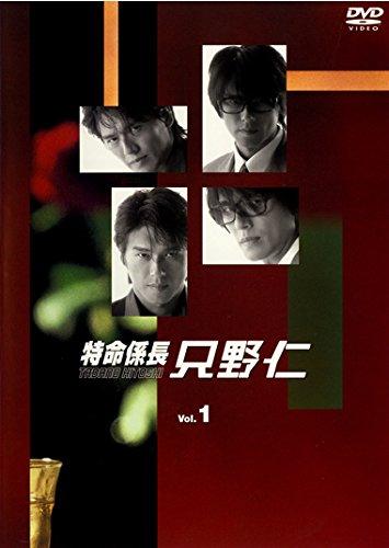 特命係長 只野仁 Vol.1(第1話 第2話)