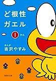 ど根性ガエル (1) (集英社文庫—コミック版)