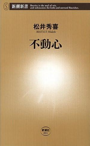 不動心(新潮新書)