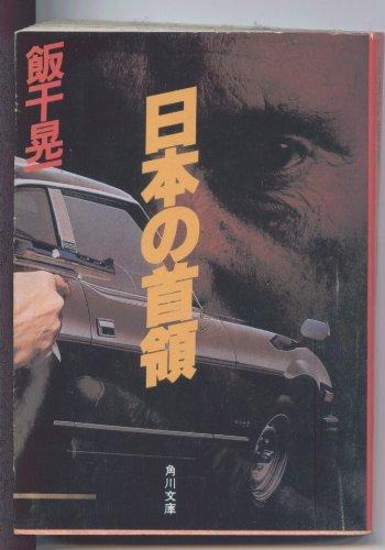 日本の首領(ドン)