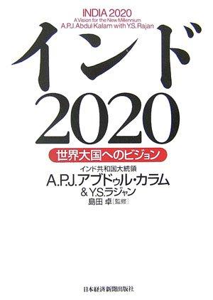 インド2020―世界大国へのビジョン