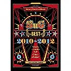 BEST 2010-2012 ([3939BOX])()